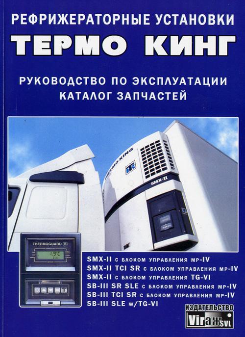 Термокинг инструкции по эксплуатации