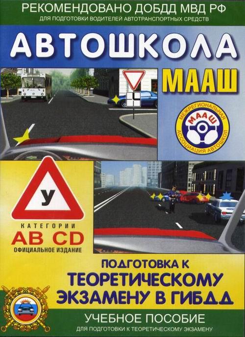 Экзамену в ГИБДД. Категории AB CD CD-ROM. Автошкола МААШ.