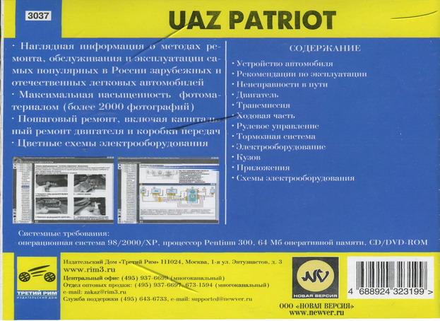 инструкция по эксплуатации уаз патриот 2007 года