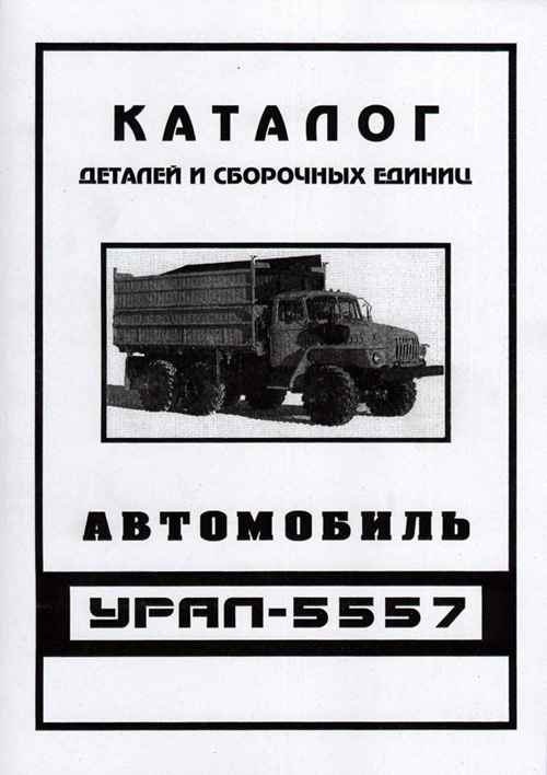 УРАЛ-375, МАЗ-500,