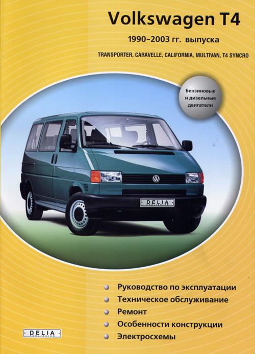Руководство по ремонту, эксплуатации и техническому обслуживанию автомобилей автомобилей Volkswagen-T4 Transporter.