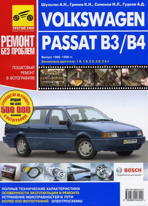������ �� VOLKSWAGEN Passat B3 1.6 ���� 1988 - ������ ...