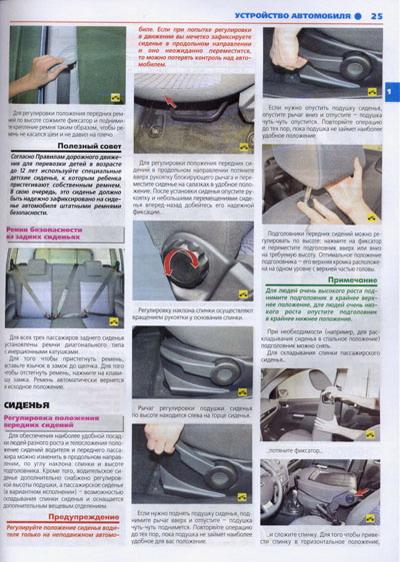 книга по ремонту форд фьюжн ford fusion