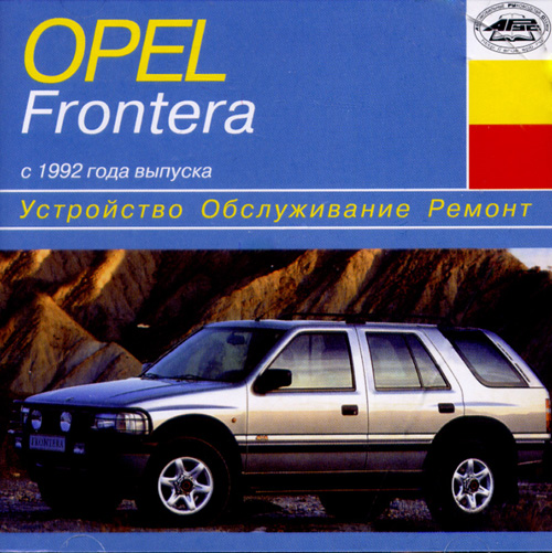 CD Opel Frontera