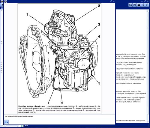 Руководство по ремонту Opel