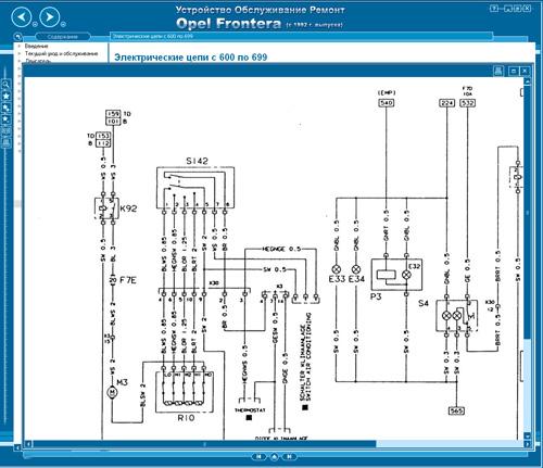 Электросхемы Opel Frontera