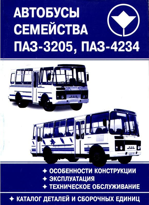 Руководство По Ремонту Д-245