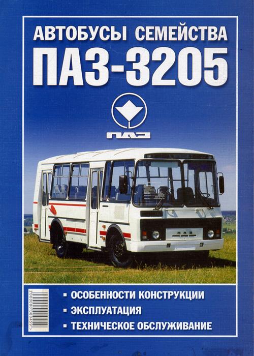 Руководство по ремонту с каталогом деталей ПАЗ 3205, изд ОАО Павловский автобус Производитель.  545411.