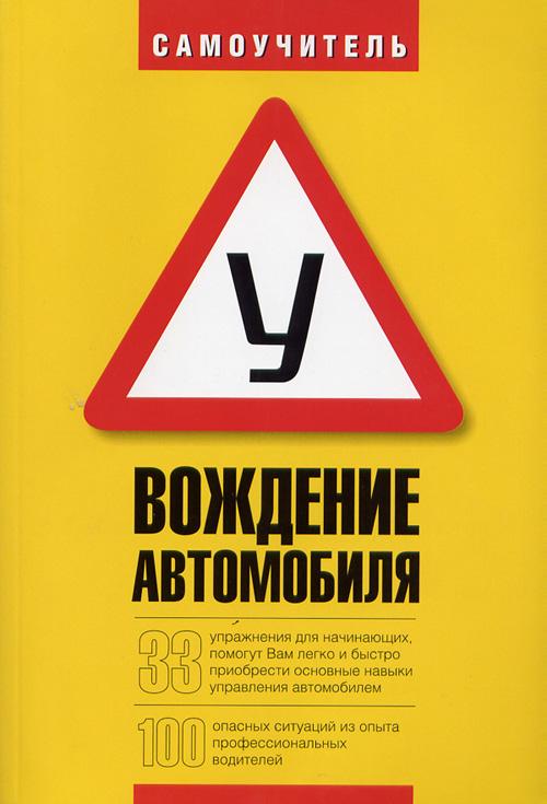 скачать книга савченко вождение автомобиля самоучитель