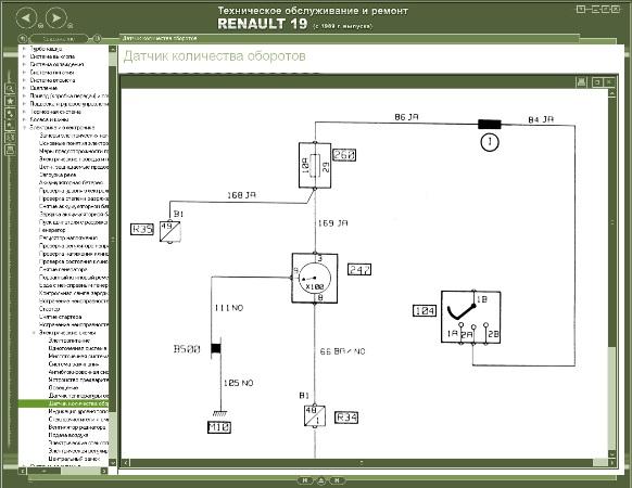 электросхемы Renault 19