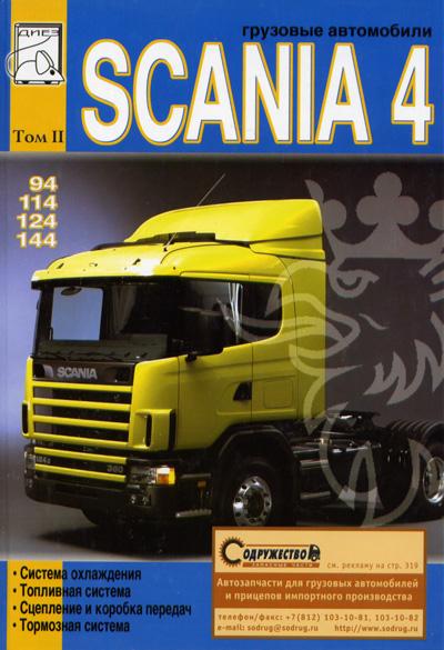 Руководство по ремонту Scania