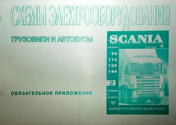 Электрооборудование Scania