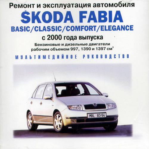 CD Skoda Fabia