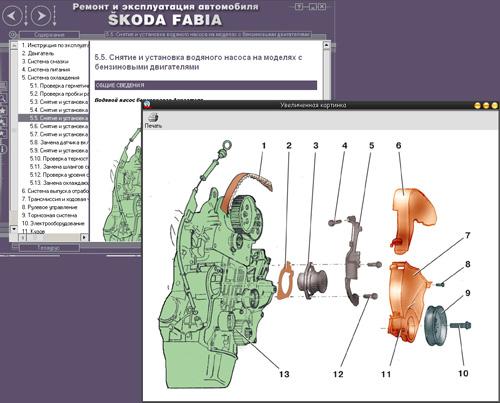 Skoda fabia ремонт своими руками 49
