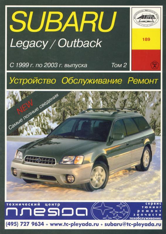 книга по ремонту субару импреза 1999