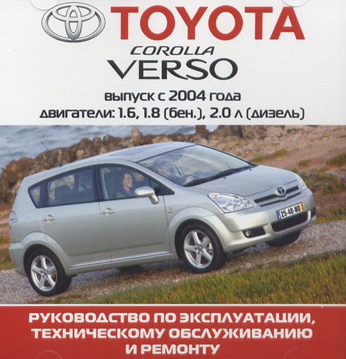 схемы Toyota Corolla Verso