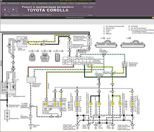 Электросхемы Toyota Corolla
