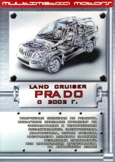 руководство по ремонту на toyota land cruiser prado #10