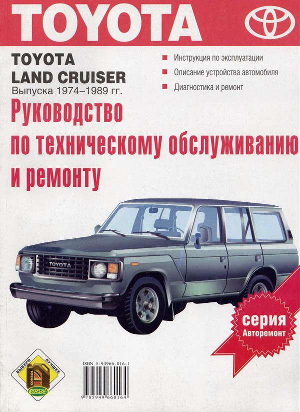 Руководство по ремонту Toyota Land Cruiser 1974-1989