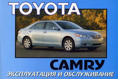Инструкция По Ремонту По Toyota Camry