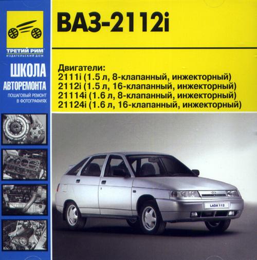 CD ВАЗ 2112i Руководство по ремонту.