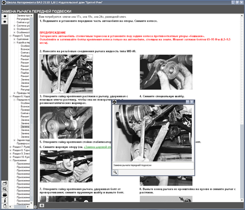 техническое руководство по эксплуатации автомобиля ваз 2106