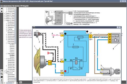 Схемы электрооборудования ВАЗ-