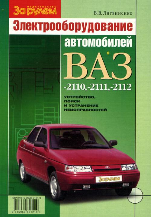 ВАЗ-2110, -2111, -2112 166