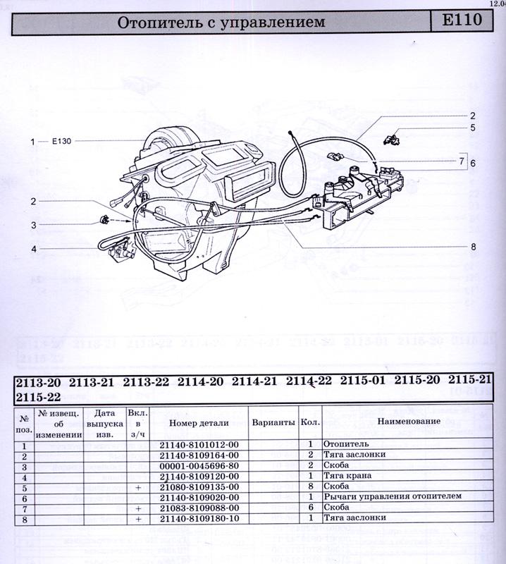 руководство по эксплуатации и ремонту ваз 2114 с двигателем 1.6
