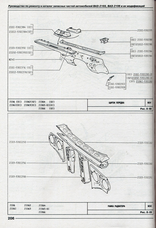 Электросхемы ВАЗ 2103