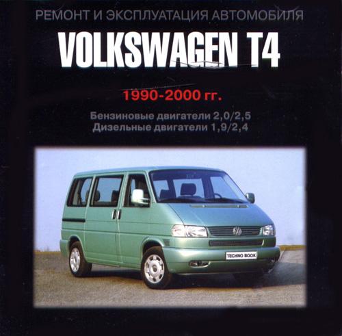 Cd руководство по ремонту volkswagen t4