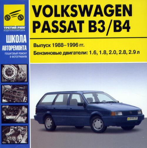мультимедийное руководство на volkswagen passat b3/b4.скачать