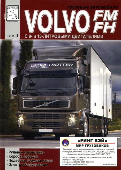 Инструкция по эксплуатации volvo fh12 скачать бесплатно