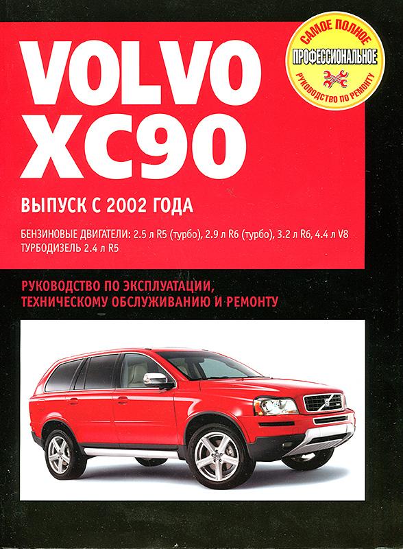 Volvo xc60 инструкция по ремонту скачать