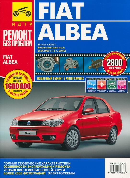 Fiat Albea Руководство По Эксплуатации