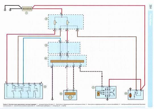 электросхемы Fiat Albea