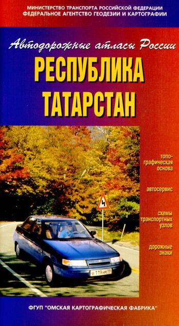 Атлас автодорог татарстана
