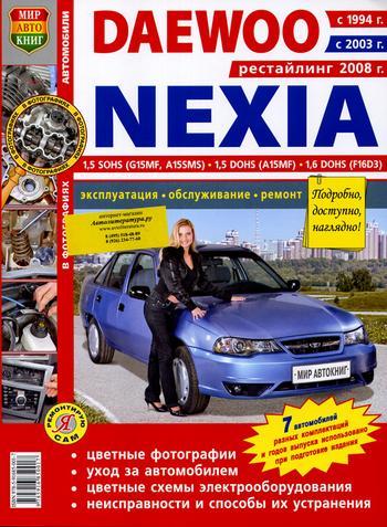 Руководство по ремонту Daewoo Nexia - купить автокнигу ...: http://avtoliteratura.ru/catalog/daewoo/daewoo-nexia/daewoo-nexia-s-1994-s-2003-s-2008-rukovodstvo-po-remontu-v-tsvetnyh-fotografiyah.html