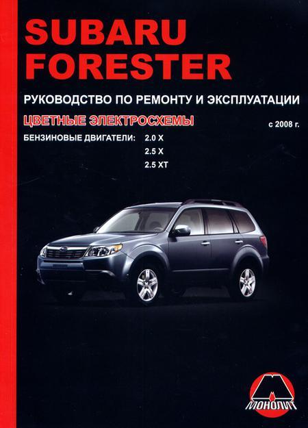 инструкция по эксплуатации субару форестер 2008 год