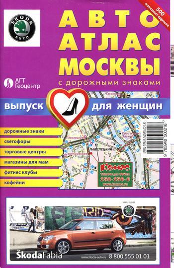 Автоатлас Москвы с дорожными