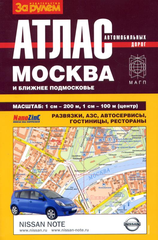 Автоатлас Москвы