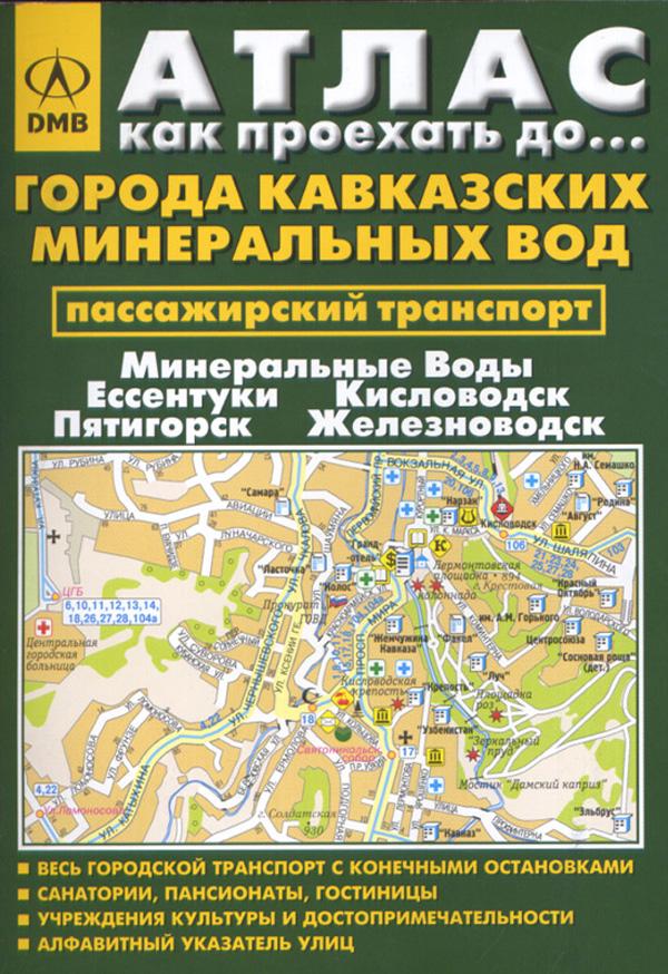План г. Пятигорск (масштаб