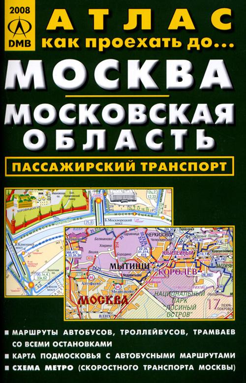 Атлас Москва и Московская область.  Пассажирский транспорт Как проехать до.  ISBN 978-5-93684-012-3.