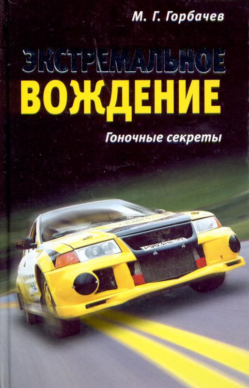 Безопасное вождение современного автомобиля (мг горбачев)