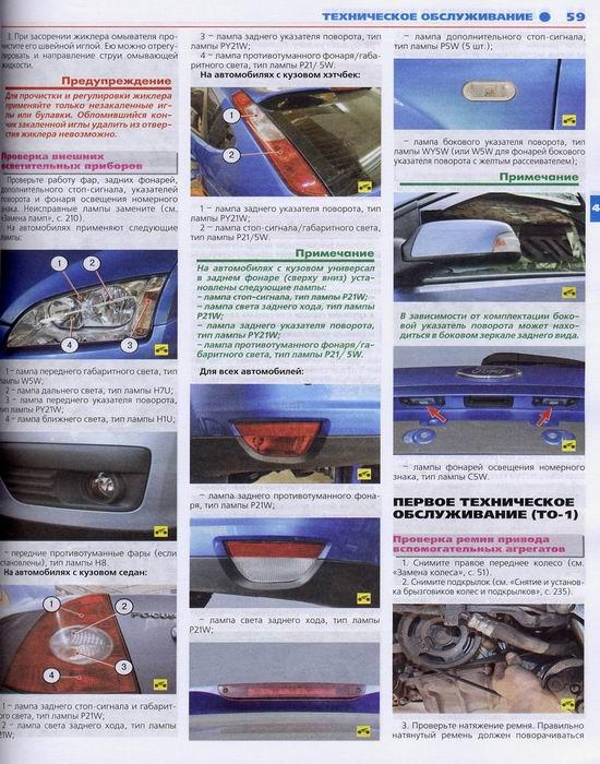Форд Фокус 2 стр.59