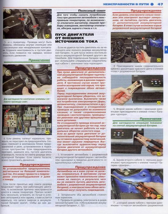 Скачать BMW 3 серии 1975-1990 бензин Инструкция по ремонту, с 2003 бензин / дизель Инструкция по ремонту и...