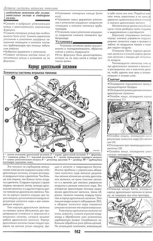Инструкция По Ремонту Волга 3110