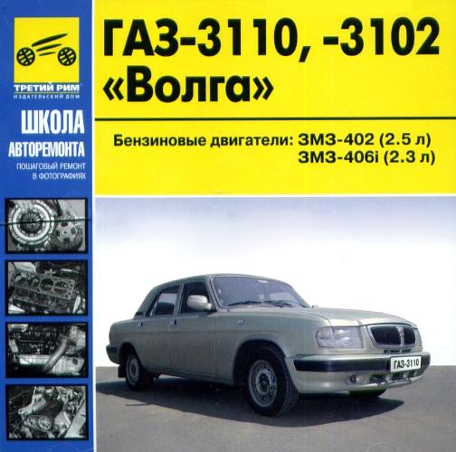 Инструкция по ремонту ГАЗ 3110