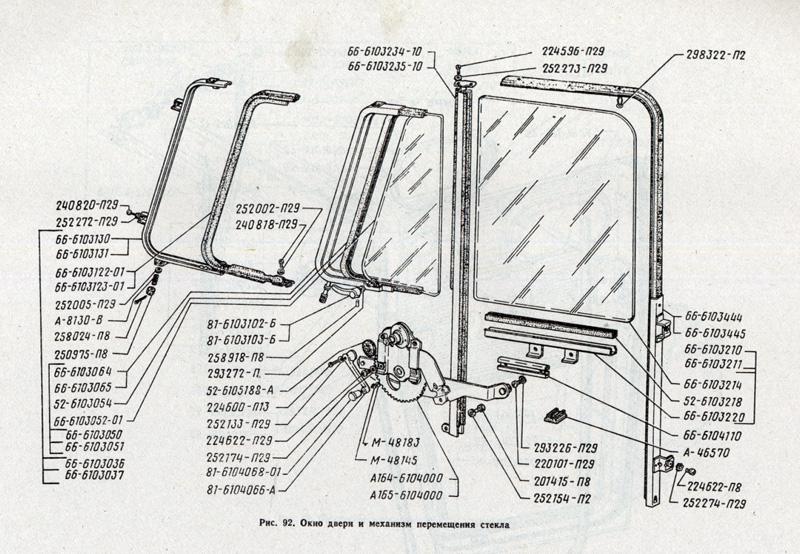 Каталог деталей ГАЗ 66-11