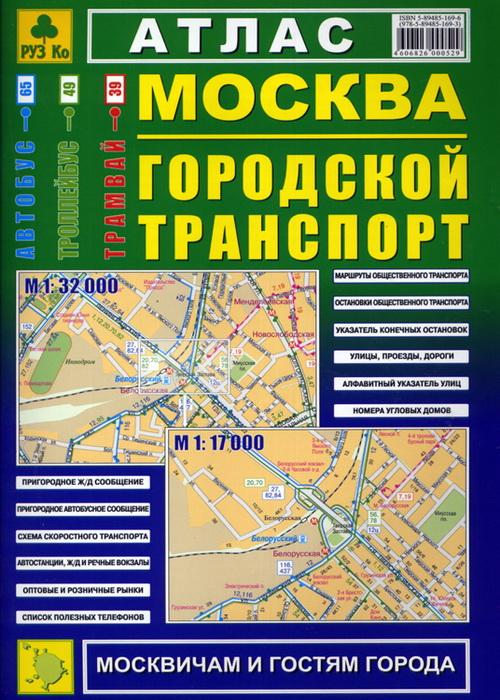 Схема пригородного автобусного